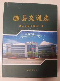 滦县交通志
