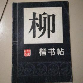 柳公权楷书贴(四)