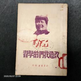 《改造我们的学习》,毛泽东著作单行本,1949年7月出版。封面毛泽东头像