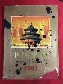 中国邮票2001 全