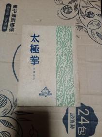 太极拳(吴图南 著  1951版)