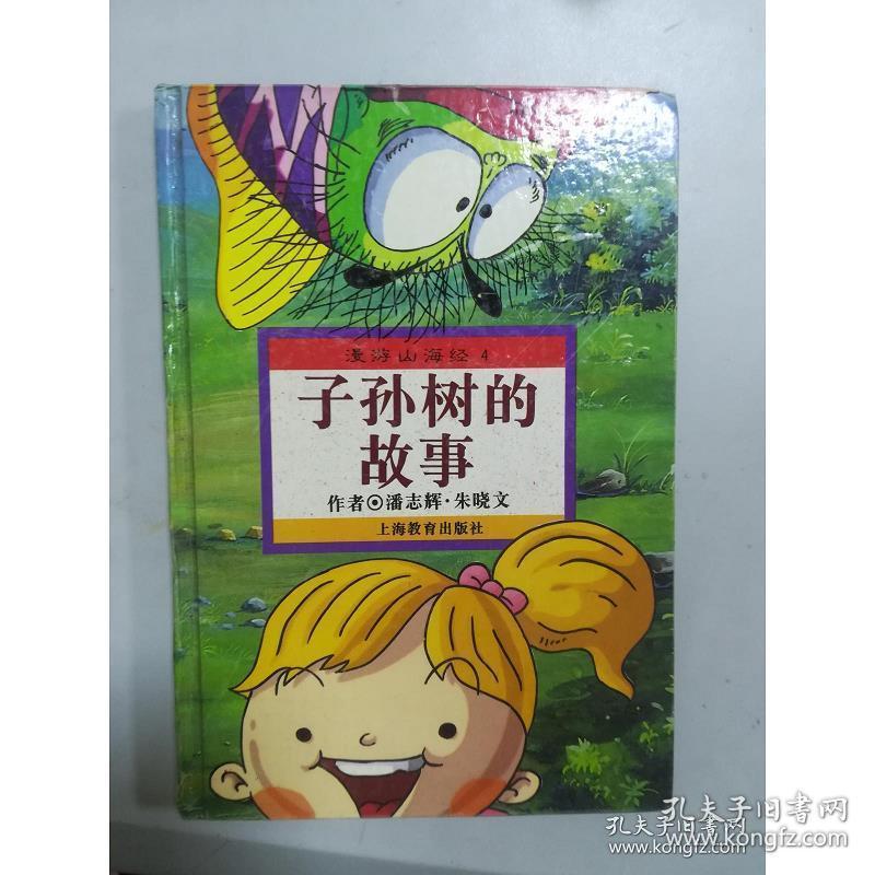 【特价】漫游山海经4 子孙树的故事9787532049486 潘志辉 朱晓文/著