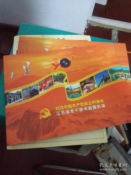 邮票--纪念中国共产党成立90周年江苏省老干部书画摄影展