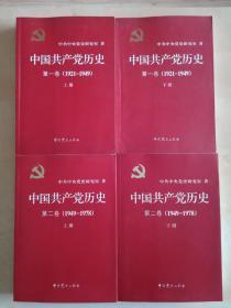 中国共产党历史 第一卷 (1921—1949) 上下/第二卷 (1949—1978) 上下  四册合售