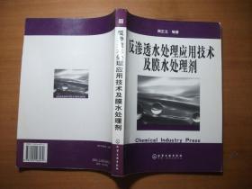 反渗透水处理应用技术及膜水处理剂【2005年一版一印】