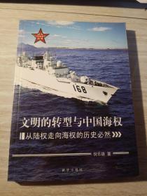 文明的转型与中国海权