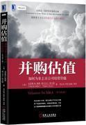 全新正版并购估值:如何为非上市公司培育价值(原书第2版)