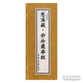 思溪藏·妙法莲华经 (法华经)经折装,黄色祥云函套