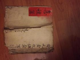民俗:民間建國初喜禮簿(書法漂亮,除了禮金還有禮物)+2張掉頁(贈送一張賬頁、及布質禮物單)