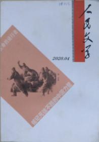 《人民文学》2020年第4期(纪红建报告文学《一名武汉民警的春天》严歌苓长篇小说《666号》走走中篇小说《想往火里跳》禹风中篇小说《湖畔》邓刚短篇小说《老疯头》雷杰龙短篇小说《记骨》等)