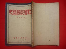 1949年新华书店初版*土纸本*双折页*解放社编辑*《社会发展简史》全1册*版本稀见!