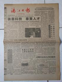 漓江日报1993年3月23日,4版全