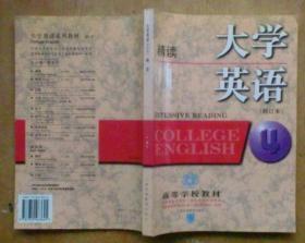 大学英语:精读4(修订本)