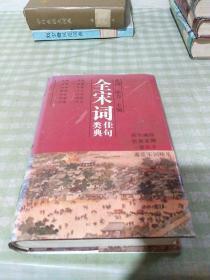 全宋词佳句类典(精装)