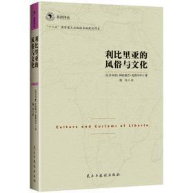 非洲译丛3:利比里亚的风俗与文化