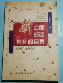 新中国邮资封片简目录