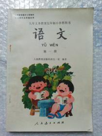 八零后九十年代五年制小学语文课本第一册 未用