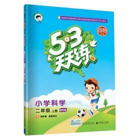 53天天练 小学科学 二年级上册 教科版 2018年秋