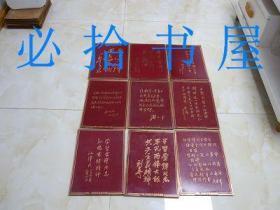 九位国家领导人为雷锋题词 全九张 材质是胶木 紫铜字 请看详细描述