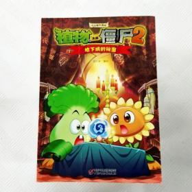 EI2100460 植物大战僵尸【第2册】  地下城的秘密(一版一印)
