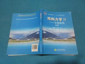 结构力学II(第2版):专题教程