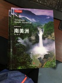 美丽的地球:南美洲