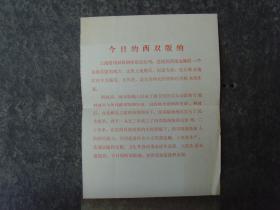1973年,今日的云南西双版纳