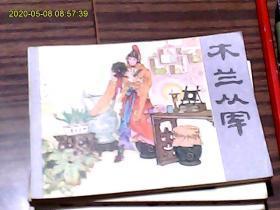 木兰从军【连环画】