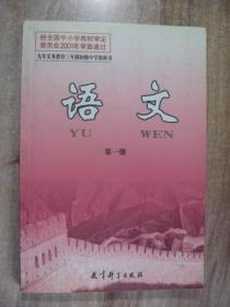 语文第一册老课本 九年义务教育三年制初中学教科书