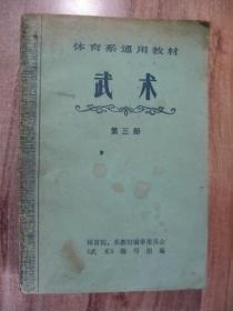 体育系通用教材武术第三册