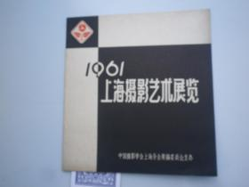 1961 上海摄影艺术展览