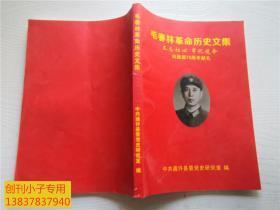 毛春林革命历史文集  中共通许县委党史研究室