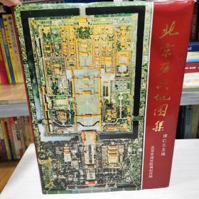 北京历史地图集 侯仁之