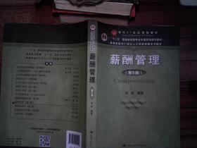 """薪酬管理(第五版)/教育部面向21世纪人力资源管理系列教材·""""十二五""""普通高等教育本科国家级规划教材"""