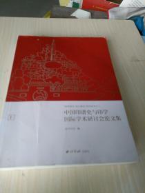 中国印谱史与印学国际学术研讨会论文集。上