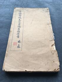 《滇缅南段未定界调查报告》