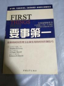 要事第一:最新的时间管理方法和实用的时间控制技巧 。、''