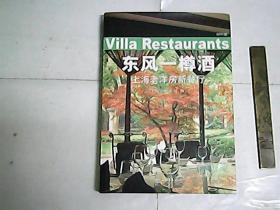 东风一樽酒   一  上海老洋房新餐厅