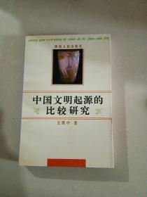 中国文明起源的比较研究