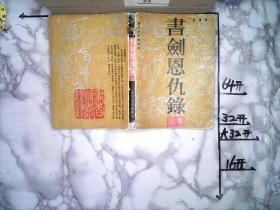 ���Χ鳕璩痄�(上)
