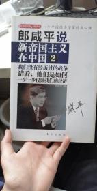 郎咸平说:新帝国主义在中