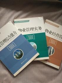 全国物业管理师资格考试用书:物业经营管理 物业管理综合能力 物业管理实务