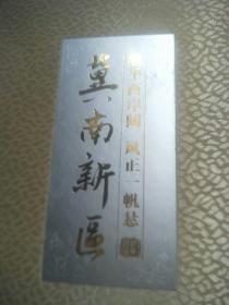 冀南新区  纪念邮票册