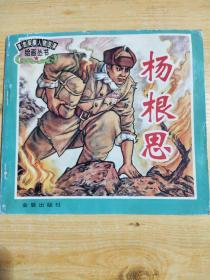 杨根思——革命英模人物故事绘画丛书