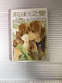 泡沫之夏(完结卷):漫画志