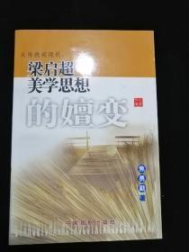 梁启超美学思想的嬗变•中国戏剧出版社•2006年一版一印