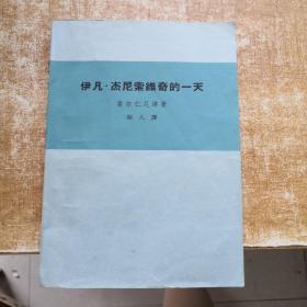 伊凡·杰尼索维奇的一天(1963年2月北京一版一印)