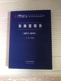 东南亚报告(2017-2018)