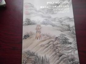 保利2012春季拍卖会 紫光霞蔚—中国古代书画夜场