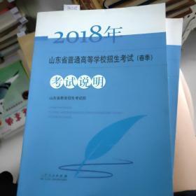 山东省普通高等学校招生考试。
